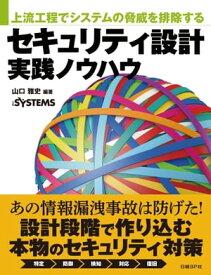 上流工程でシステムの脅威を排除する セキュリティ設計実践ノウハウ【電子書籍】