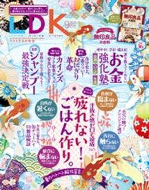 LDK (エル・ディー・ケー) 2021年9月号【電子書籍】[ LDK編集部 ]