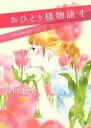 おひとり様物語 -story of herself-4巻【電子書籍】[ 谷川史子 ]