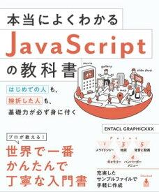 本当によくわかるJavaScriptの教科書 はじめての人も、挫折した人も、基礎力が必ず身に付く【電子書籍】[ ENTACL GRAPHICXXX ]