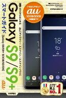 ゼロからはじめる au Galaxy S9/S9+ SCV38/SCV39 スマートガイド