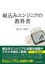 組込みエンジニアの教科書【電子書籍】[ 渡辺登 ]