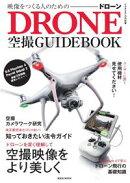 玄光社MOOK 映像をつくる人のためのドローン空撮ガイドブック