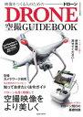 玄光社MOOK 映像をつくる人のためのドローン空撮ガイドブック映像をつくる人のためのドローン空撮ガイドブック【電子書籍】