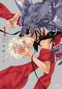 レムナント 1 -獣人オメガバース-【コミックス版】【電子書籍】[ 羽純ハナ ]