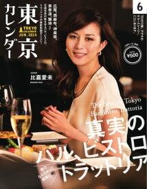 東京カレンダー 2014年6月号 2014年6月号【電子書籍】