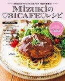 Mizukiの31CAFEレシピ