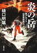 炎の岳ー南アルプス山岳救助隊K-9ー(新潮文庫)