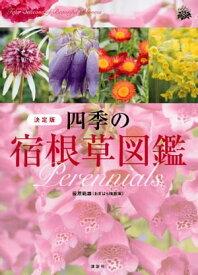 四季の宿根草図鑑 決定版【電子書籍】[ 荻原範雄 ]