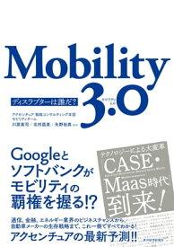 Mobility 3.0ディスラプターは誰だ?【電子書籍】[ 川原英司 ]