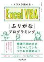 スラスラ読める Excel VBAふりがなプログラミング【電子書籍】[ リブロワークス ]