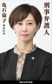 刑事弁護人【電子書籍】[ 亀石倫子 ]
