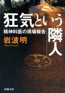 狂気という隣人ー精神科医の現場報告ー(新潮文庫)