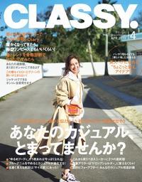 CLASSY. 2019年4月号【電子書籍】
