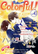 Colorful! vol.43