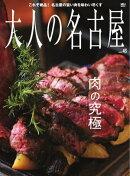 大人の名古屋 vol.43 肉の究極 (メディアハウスムック)