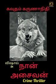Naan Asaivan【電子書籍】[ Gavudham Karunanidhi ]