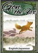 Gon, the Fox 【English/Japanese versions】