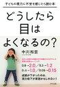 子どもの視力に不安を感じたら読む本 どうしたら目はよくなるの?(きずな出版)【電子書籍】[ 中川和宏 ]