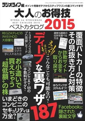大人のお得技ベストカタログ2015三才ムック vol.764【電子書籍】[ 三才ブックス ]