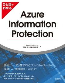 ひと目でわかるAzure Information Protection【電子書籍】[ 株式会社ソフィアネットワーク 国井 傑 ]