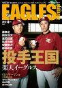 東北楽天ゴールデンイーグルス Eagles Magazine[イーグルス・マガジン]  第99号【電子書籍】[ 楽天野球団 ]