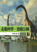 走進科學·恐龍公園