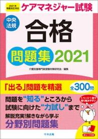 ケアマネジャー試験合格問題集2021【電子書籍】[ 介護支援専門員受験対策研究会 ]