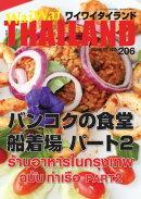 月刊ワイワイタイランド No.206