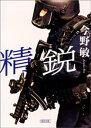 精鋭【電子書籍】[ 今野敏 ]