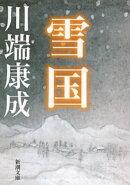 雪国(新潮文庫)