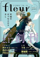 【無料】COMICフルール vol.1