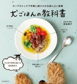 犬ごはんの教科書スープストックで手軽に続けられる体によい食事【電子書籍】[ 俵森朋子 ]