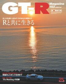 GT-R Magazine 2020年 7月号【電子書籍】[ GT-R Magazine編集部 ]