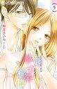 痴情の接吻(5)【電子書籍】[ 如月ひいろ ]