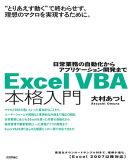 Excel VBA 本格入門 〜日常業務の自動化からアプリケーション開発まで〜
