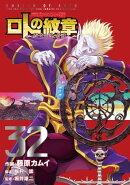 ドラゴンクエスト列伝 ロトの紋章〜紋章を継ぐ者達へ〜32巻