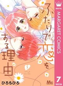 ふたりで恋をする理由 7【電子書籍】[ ひろちひろ ]