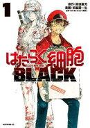 はたらく細胞BLACK【期間限定試し読み増量版】