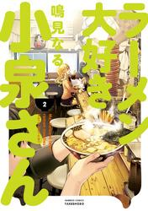 ラーメン大好き小泉さん(2)【電子書籍】[ 鳴見なる ]