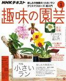 NHK 趣味の園芸 2019年1月号[雑誌]