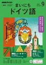 NHKラジオ まいにちドイツ語 2019年9月号[雑誌]【電子書籍】