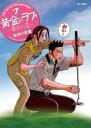 黄金のラフ2〜草太の恋〜(7)【電子書籍】[ なかいま強 ]