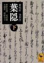 新校訂 全訳注 葉隠 (下)【電子書籍】[ 菅野覚明 ]