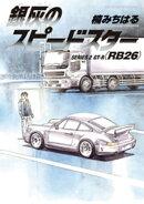 銀灰のスピードスター SERIES 2 GTーR(RB26)