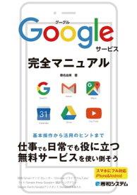 Googleサービス完全マニュアル【電子書籍】[ 桑名由美 ]