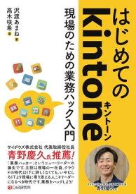 はじめてのkintone〜現場のための業務ハック入門【電子書籍】[ 沢渡あまね ]