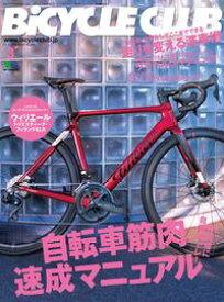 BiCYCLE CLUB 2021年3月号 No.431【電子書籍】