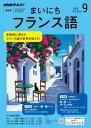 NHKラジオ まいにちフランス語 2019年9月号[雑誌]【電子書籍】