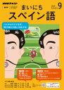 NHKラジオ まいにちスペイン語 2019年9月号[雑誌]【電子書籍】